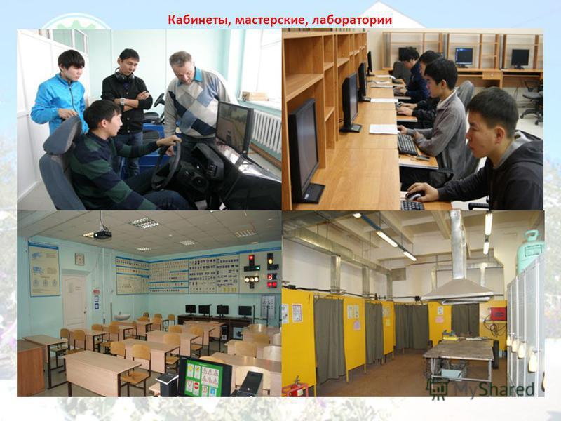 Кабинеты, мастерские, лаборатории