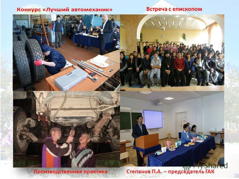Степанов П.А. – председатель ГАКПроизводственная практика