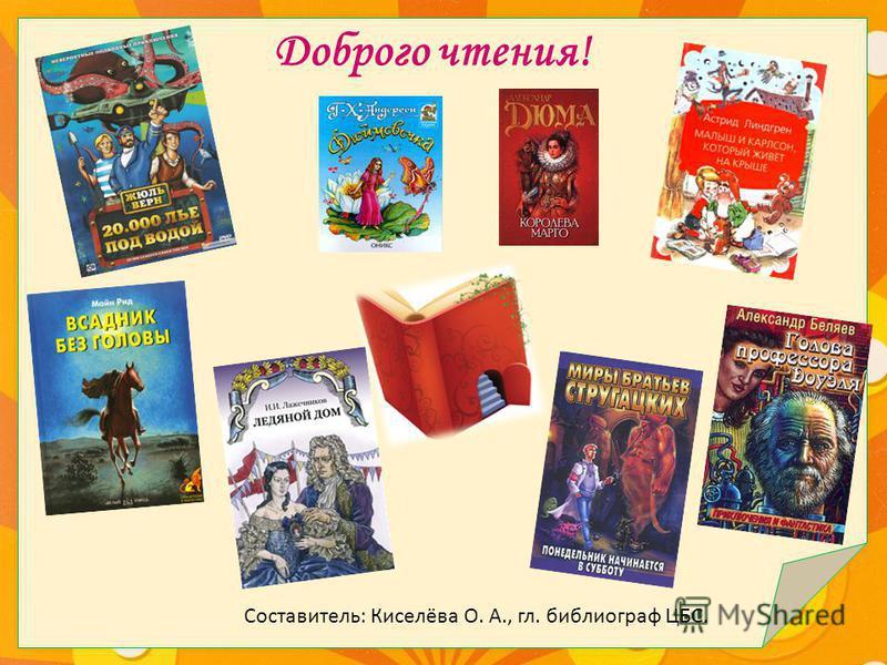 Доброго чтения! Составитель: Киселёва О. А., гл. библиограф ЦБС.