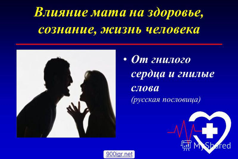 Влияние мата на здоровье, сознание, жизнь человека От гнилого сердца и гнилые слова (русская пословица) 900igr.net