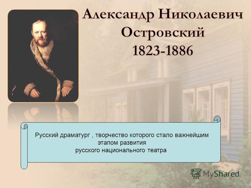 Русский драматург, творчество которого стало важнейшим этапом развития русского национального театра
