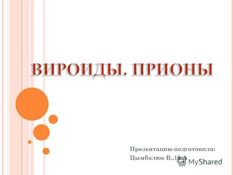 Презентацию подготовила: Цымбалюк В.,10-А