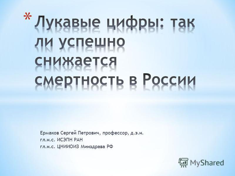 Ермаков Сергей Петрович, профессор, д.э.н. гл.н.с. ИСЭПН РАН гл.н.с. ЦНИИОИЗ Минздрава РФ
