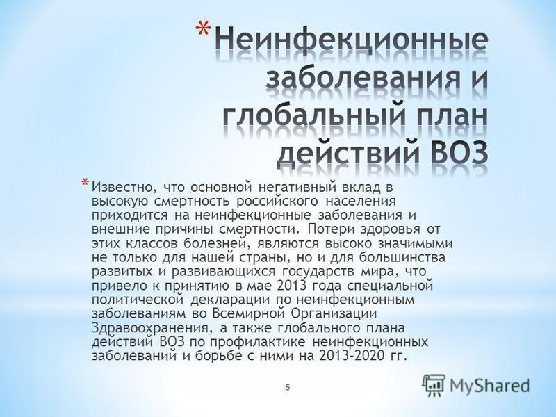 5 * Известно, что основной негативный вклад в высокую смертность российского населения приходится на неинфекционные заболевания и внешние причины смертности. Потери здоровья от этих классов болезней, являются высоко значимыми не только для нашей стра