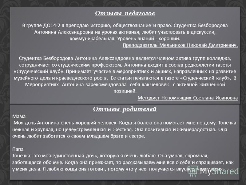 Отзывы педагогов В группе ДО14-2 я преподаю историю, обществознание и право. Студентка Безбородова Антонина Александровна на уроках активная, любит участвовать в дискуссии, коммуникабельная. Уровень знаний - хороший. Преподаватель Мельников Николай Д