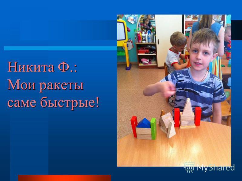 Никита Ф.: Мои ракеты самые быстрые!
