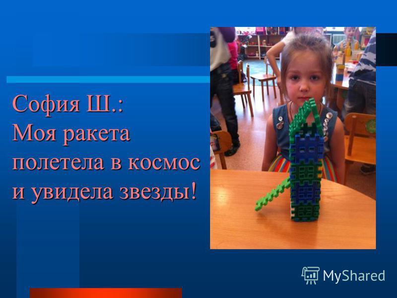 София Ш.: Моя ракета полетела в космос и увидела звезды!