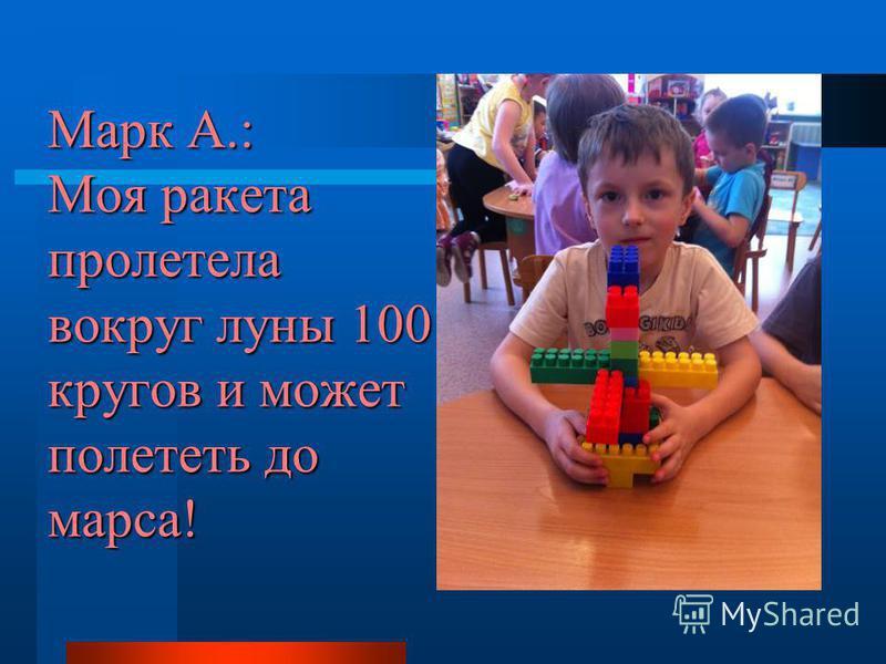 Марк А.: Моя ракета пролетела вокруг луны 100 кругов и может полететь до марса!