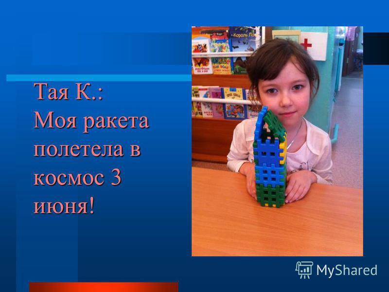 Тая К.: Моя ракета полетела в космос 3 июня!