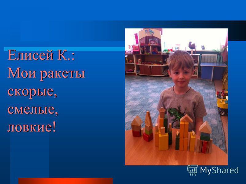 Елисей К.: Мои ракеты скорые, смелые, ловкие!