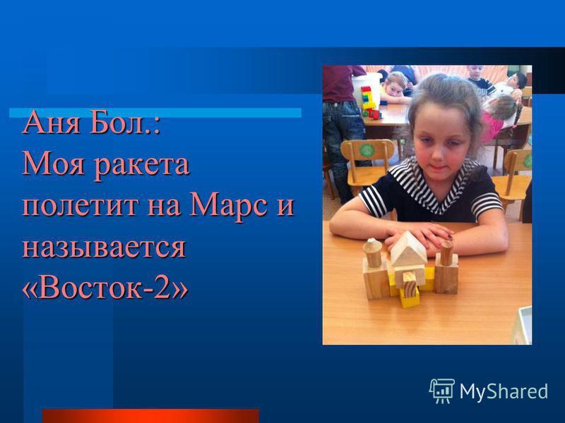 Аня Бол.: Моя ракета полетит на Марс и называется «Восток-2»