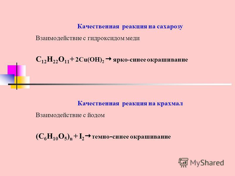 Качественная реакция на сахарозу Взаимодействие с гидроксидом меди C 12 H 22 O 11 + 2Cu(OH) 2 ярко-синее окрашивание Качественная реакция на крахмал Взаимодействие с йодом (C 6 H 10 O 5 ) n + I 2 темно - синее окрашивание