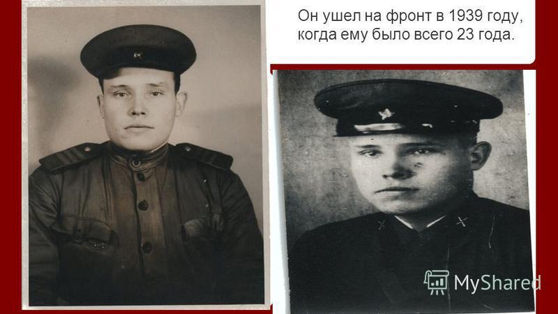 Он ушел на фронт в 1939 году, когда ему было всего 23 года.
