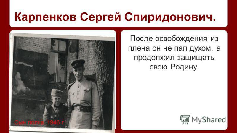 Карпенков Сергей Спиридонович. Сын полка. 1946 г. После освобождения из плена он не пал духом, а продолжил защищать свою Родину.