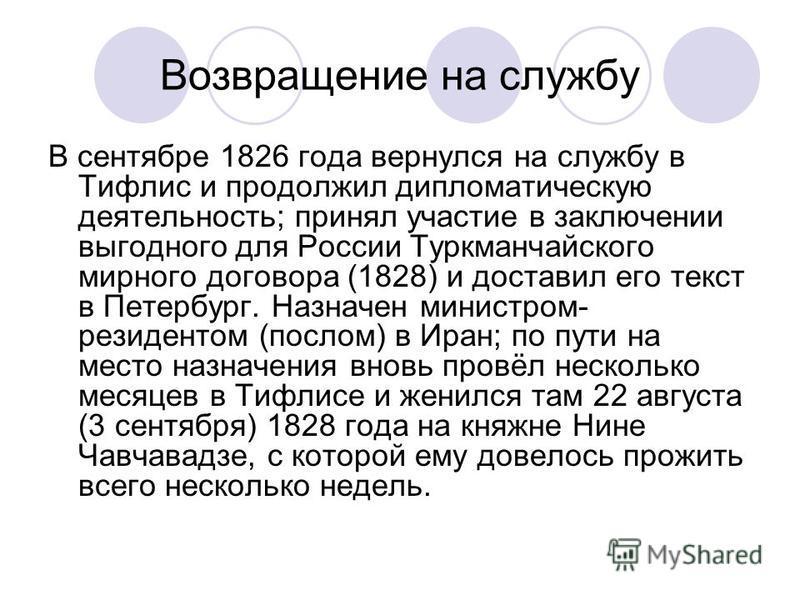 Возвращение на службу В сентябре 1826 года вернулся на службу в Тифлис и продолжил дипломатическую деятельность; принял участие в заключении выгодного для России Туркманчайского мирного договора (1828) и доставил его текст в Петербург. Назначен минис