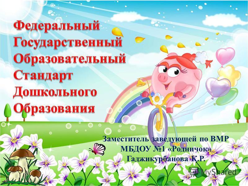 Заместитель заведующей по ВМР МБДОУ 1 «Родничок» Гаджикурбанова К.Р.
