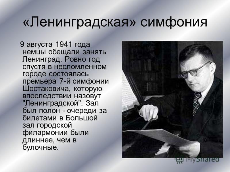 «Ленинградская» симфония 9 августа 1941 года немцы обещали занять Ленинград. Ровно год спустя в несломленном городе состоялась премьера 7-й симфонии Шостаковича, которую впоследствии назовут