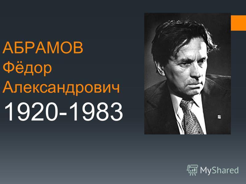 АБРАМОВ Фёдор Александрович 1920-1983