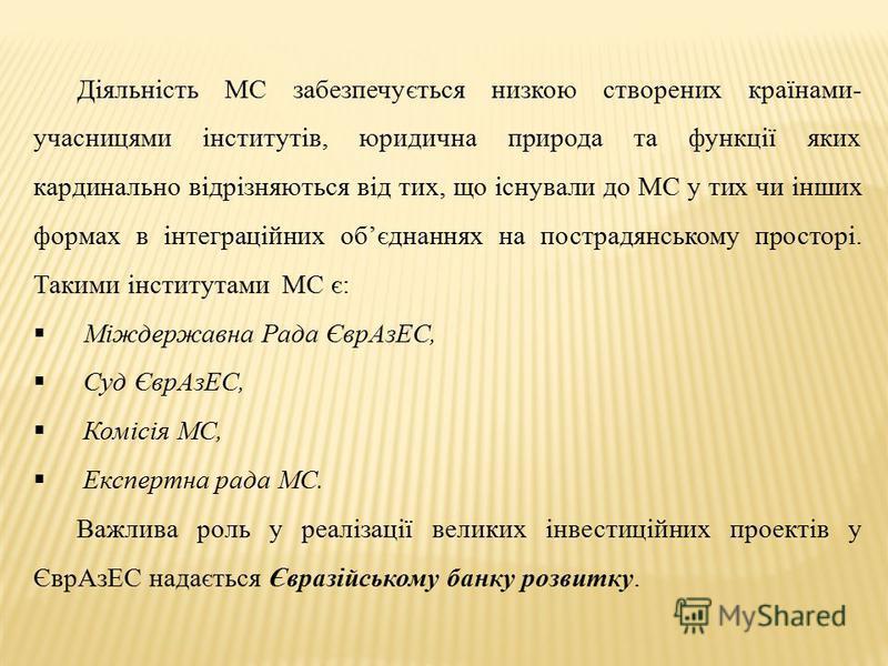 В основу Митного кодексу Митного союзу були закладені положення Міжнародної конвенції про спрощення та гармонізацію митних процедур від 18 травня 1973 р. (Кіотська конвенція), на яких базуються основні нововведення, які містяться у закріплені положен