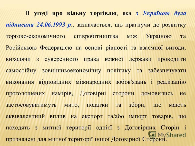 Розпад СРСР супроводжувався спробою одночасного створення економічного союзу, і тому разом з тим вдалося уникнути введення імпортних мит і підписати угоди про вільну торгівлю між усіма державами СНД на двосторонній основі. Росія підписала угоди про в