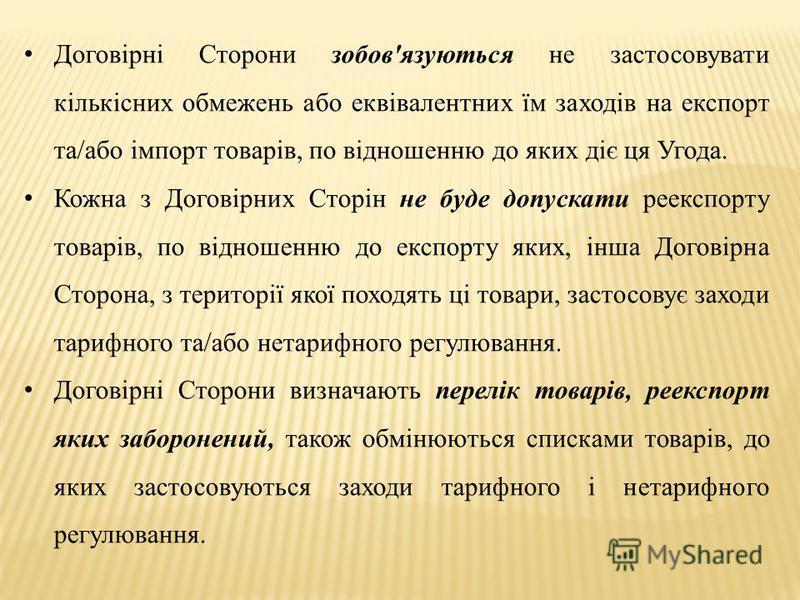 В угоді про вільну торгівлю, яка з Україною була підписана 24.06.1993 р., зазначається, що прагнучи до розвитку торгово-економічного співробітництва між Україною та Російською Федерацією на основі рівності та взаємної вигоди, виходячи з суверенного п