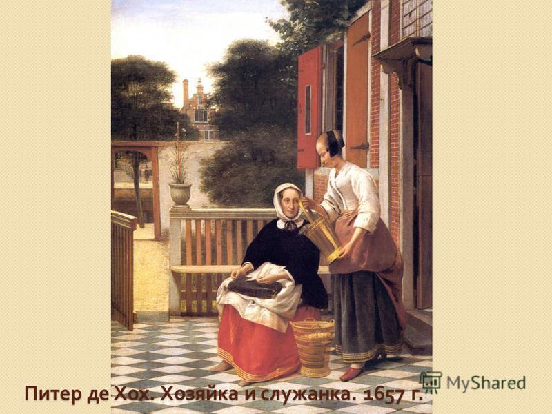 Питер де Хох. Хозяйка и служанка. 1657 г.
