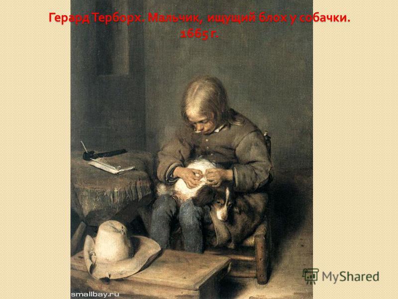 Герард Терборх. Мальчик, ищущий блох у собачки. 1665 г.