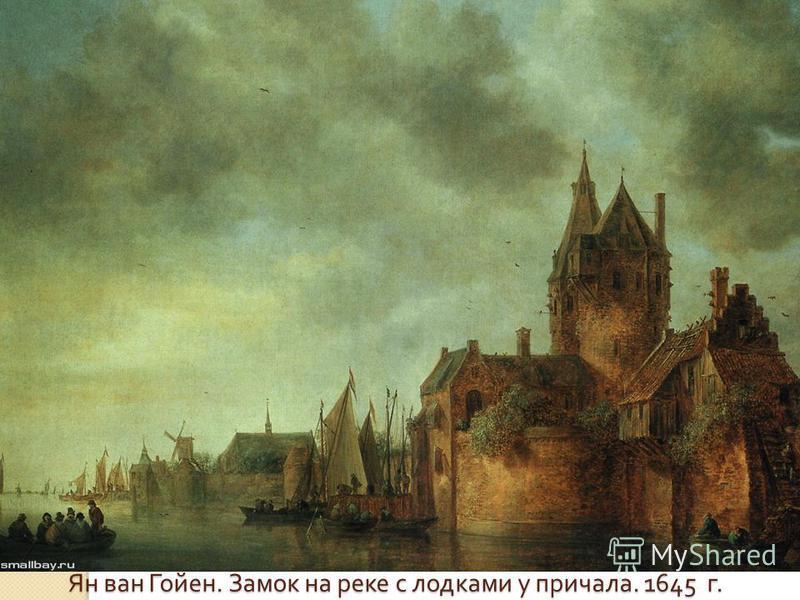 Ян ван Гойен. Замок на реке с лодками у причала. 1645 г.