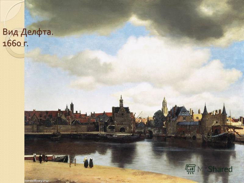 Вид Делфта. 1660 г.