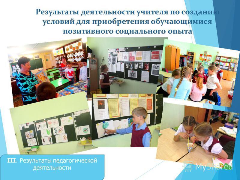 Результаты деятельности учителя по созданию условий для приобретения обучающимися позитивного социального опыта