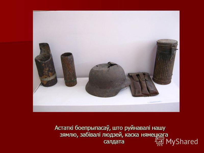 Астаткі боепрыпасаў, што руйнавалі нашу зямлю, забівалі людзей, каска нямецкага салдата