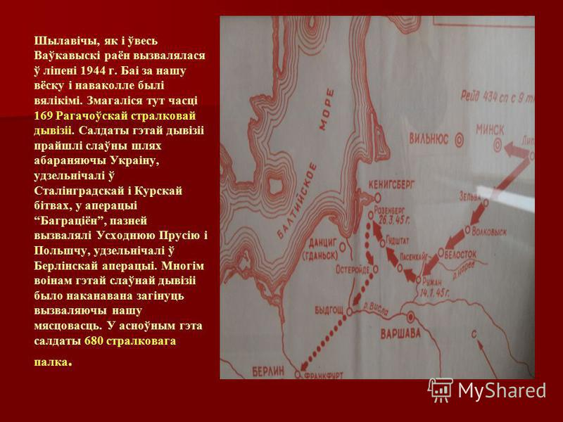 Шылавічы, як і ўвесь Ваўкавыскі раён вызвалялася ў ліпені 1944 г. Баі за нашу вёску і наваколле былі вялікімі. Змагаліся тут часці 169 Рагачоўскай стралковай дывізіі. Салдаты гэтай дывізіі прайшлі слаўны шлях абараняючы Украіну, удзельнічалі ў Сталін