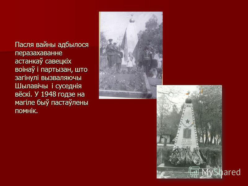 Пасля вайны адбылося перазахаванне астанкаў савецкіх воінаў і партызан, што загінулі вызваляючы Шылавічы і суседнія вёскі. У 1948 годзе на магіле быў пастаўлены помнік.