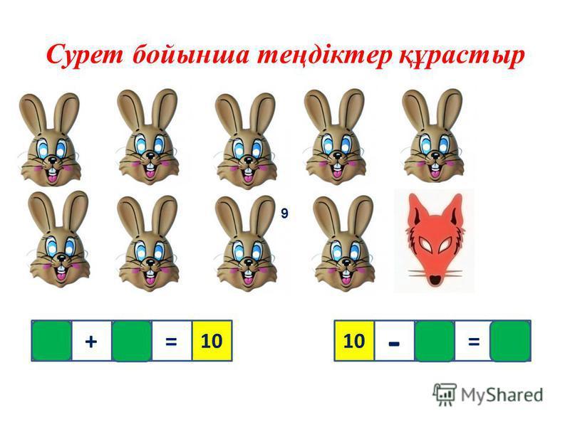 1 Сурет бойынша теңдіктер құрастыр 9 1019 += 9 = -