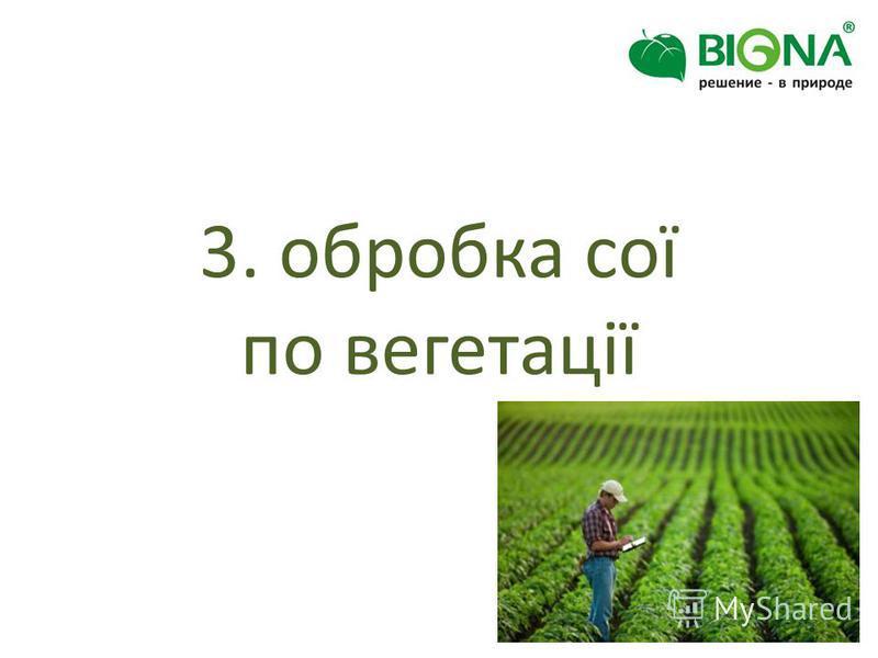 3. обробка сої по вегетації