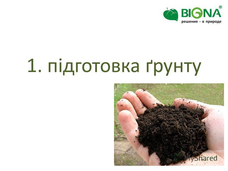 1. підготовка ґрунту