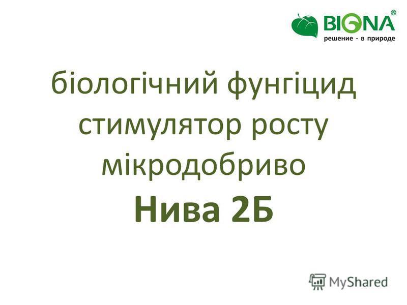 біологічний фунгіцид стимулятор росту мікродобриво Нива 2Б