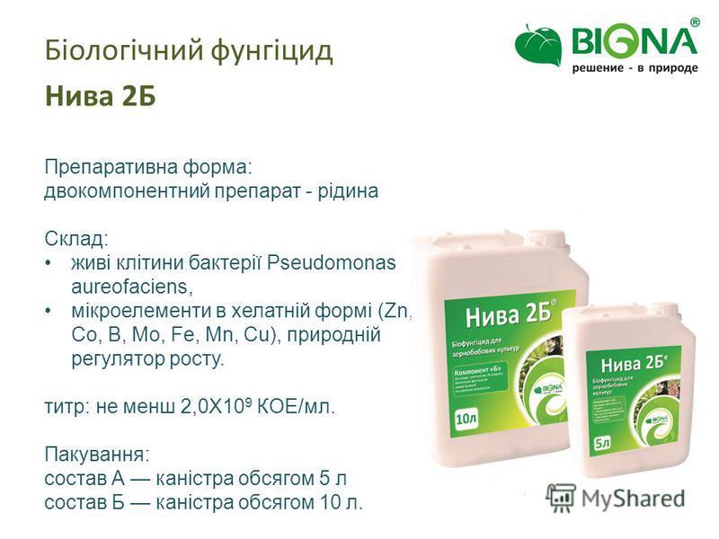 Біологічний фунгіцид Нива 2Б Препаративна форма: двокомпонентний препарат - рідина Склад: живі клітини бактерії Pseudomonas aureofaciens, мікроелементи в хелатній формі (Zn, Co, B, Mo, Fe, Mn, Cu), природній регулятор росту. титр: не менш 2,0Х10 9 КО