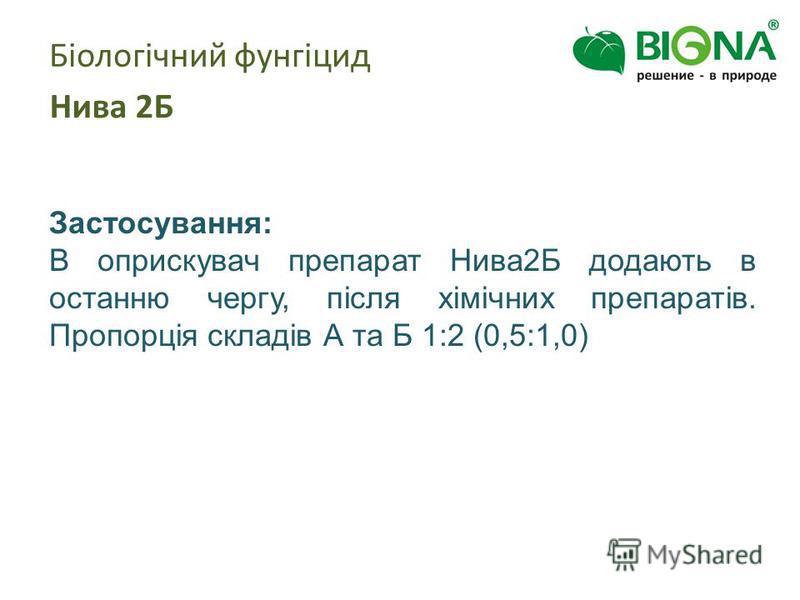Застосування: В оприскувач препарат Нива2Б додають в останню чергу, після хімічних препаратів. Пропорція складів А та Б 1:2 (0,5:1,0) Нива 2Б Біологічний фунгіцид