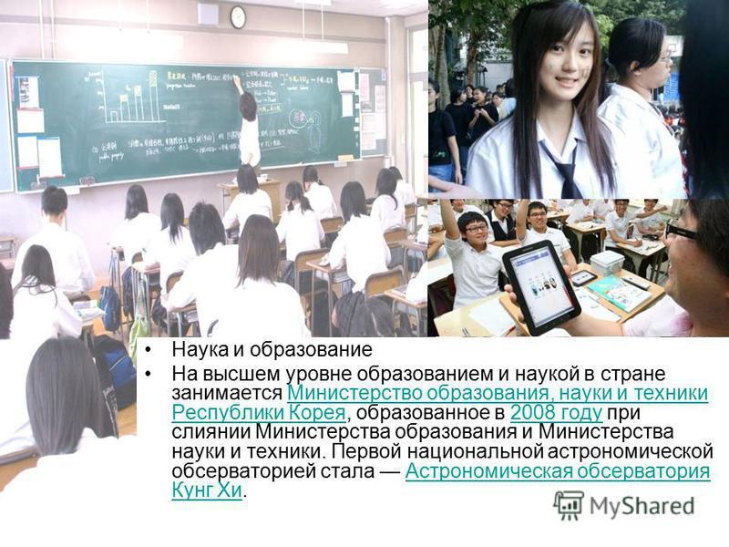 Наука и образование На высшем уровне образованием и наукой в стране занимается Министерство образования, науки и техники Республики Корея, образованное в 2008 году при слиянии Министерства образования и Министерства науки и техники. Первой национальн