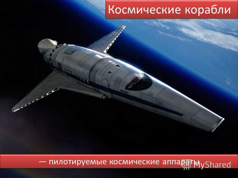Космические корабли пилотируемые космические аппараты