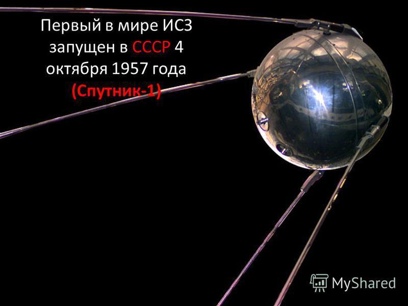 Первый в мире ИСЗ запущен в СССР 4 октября 1957 года (Спутник-1)