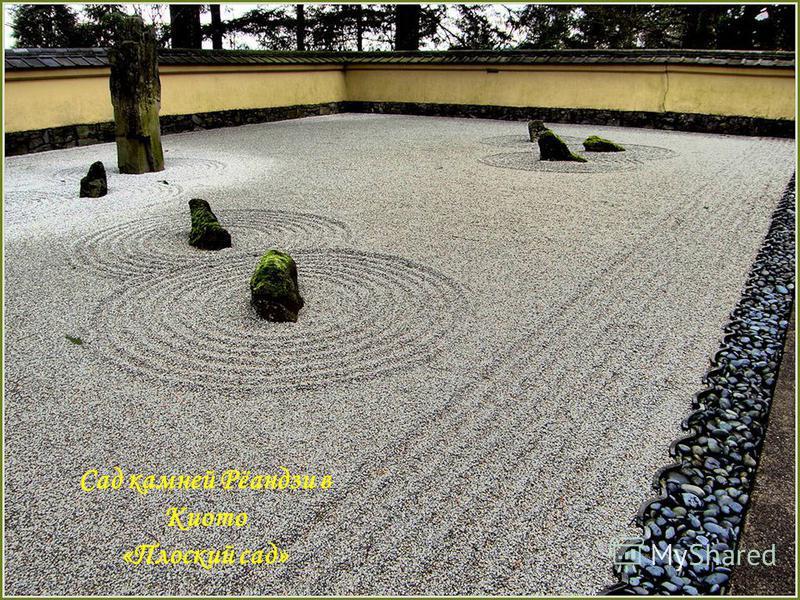 Сад камней Рёандзи в Киото «Плоский сад»