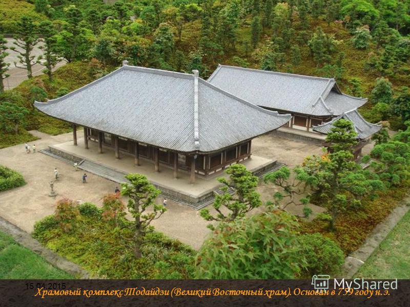 15.04.201535 Храмовый комплекс Тодайдзи (Великий Восточный храм). Основан в 759 году н.э.