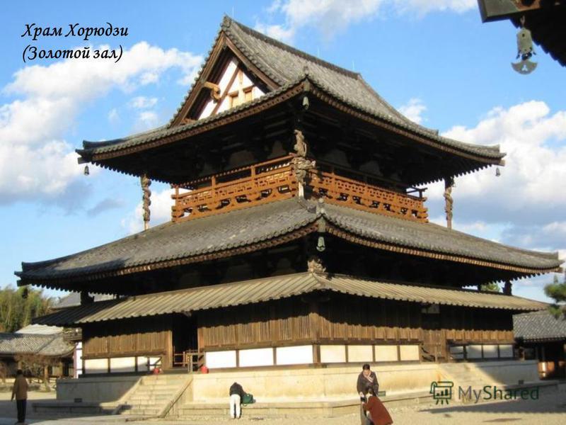 Храм Хорюдзи (Золотой зал)