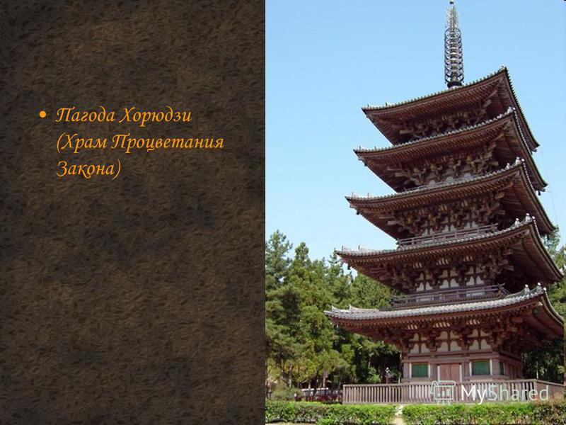 Пагода Хорюдзи (Храм Процветания Закона)
