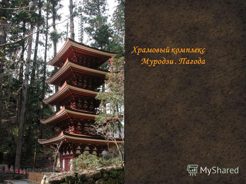 Храмовый комплекс Муродзи. Пагода