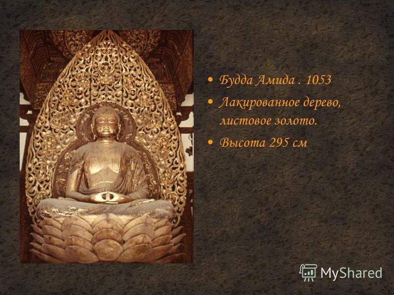 Будда Амида. 1053 Лакированное дерево, листовое золото. Высота 295 см