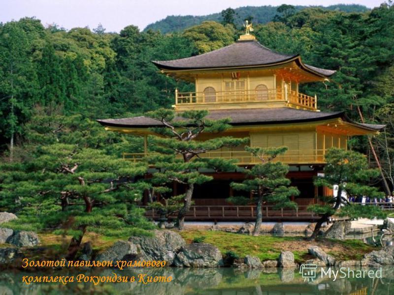 Золотой павильон храмового комплекса Рокуондзи в Киото