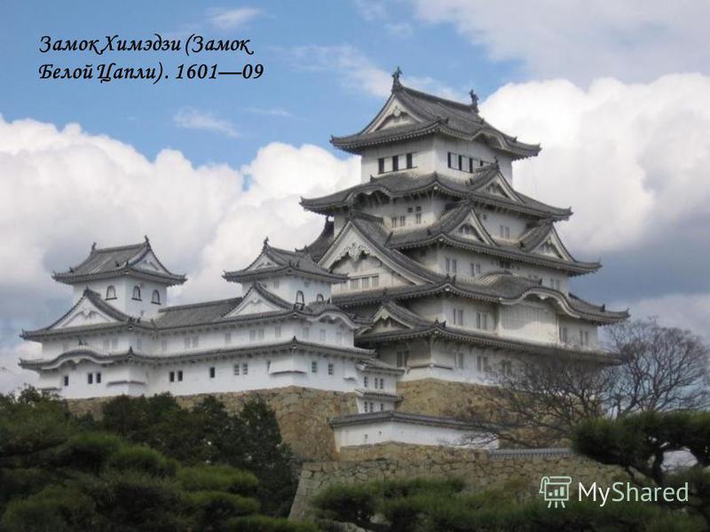Замок Химэдзи (Замок Белой Цапли). 160109